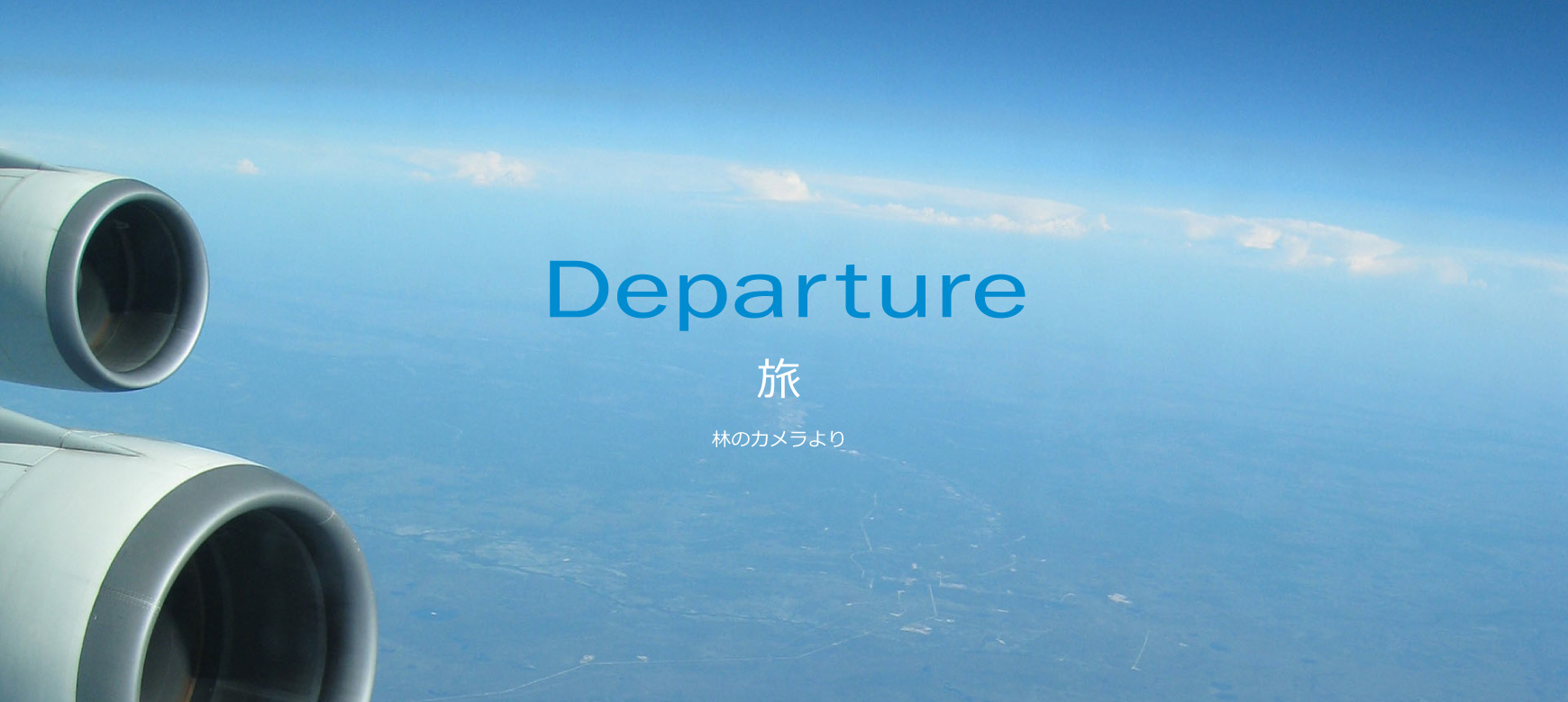 Departure 旅
