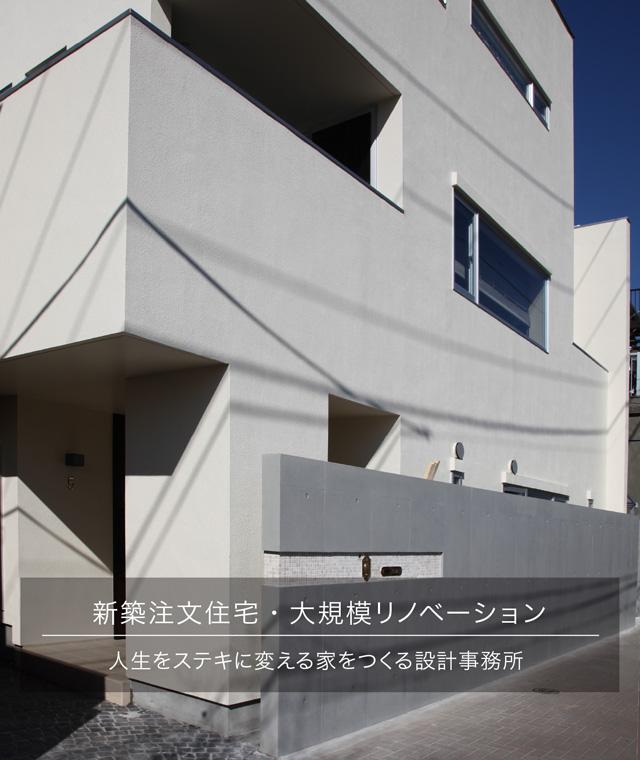 注文住宅の施工事例