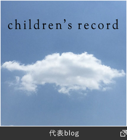 children's record